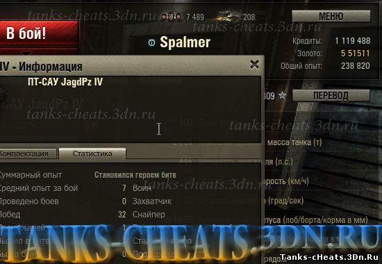 игра world of tanks как сделать много денег
