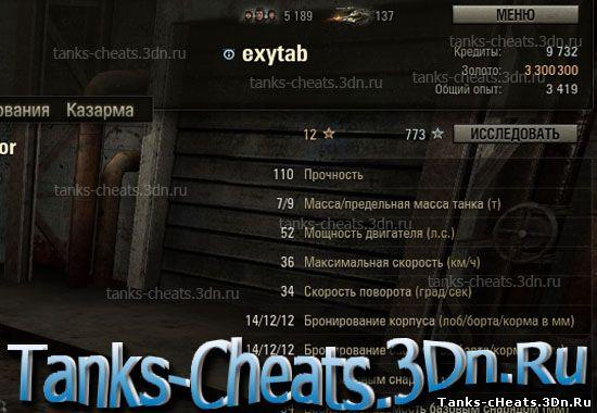 чит на золото в world of tanks cheat